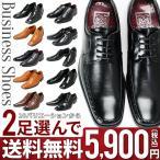 ビジネスシューズ 2足セット メンズ シューズ 安い 疲れない 紳士靴 ストレートチップ フォーマル スリッポン はきもの広場 メンズ館