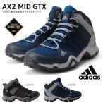 アディダス 防水 トレッキングシューズ AX2 MID GTX adidas メンズスニーカー Q34271 AQ4048 ゴアテックス 男性用 アウトドアシューズ はきもの広場 メンズ館