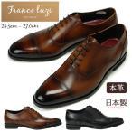 【送料無料】フランコ ルッチ FRANCO LUZI 本革 メンズビジネスシューズ 日本製 2201