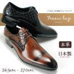紳士靴 外羽根 ストレートチップ  24.5cm-27cm