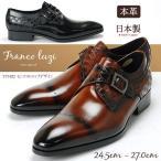 紳士靴 モンクストラップデザイン  24.5cm-27cm