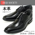 紳士靴 外羽根 スワールモカ  24.5cm-27cm