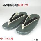 晴れ着用セット合皮(フリーサイズ)                                 (日本製)