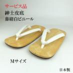 バックセット婦人用: 佐賀錦(Lサイズ)   バックと草履、柄違い       日本製