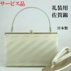 婦人用:礼装用バッグセット    (M.Lサイズ)   日本製