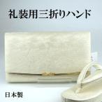 婦人用:礼装用バッグセット(銀) Lサイズ  日本製