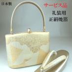 婦人:礼装用バッグセット 正絹佐賀錦(焼箔) M,Lサイズ   日本製