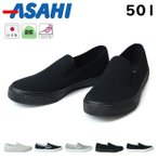 アサヒ 501 スリッポン ASAHI ホワイト ネイビー グレー ブラック モノクロ 2E インソール 子供靴 上靴 スクールシューズ 日本製