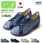 快歩主義 アサヒ カイホシュギ L146AC レディース コンフォートシューズ 3E 介護 リハビリ 婦人 靴 日本製 18FW09 母の日