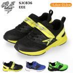 アキレス 瞬足 SJC836 キッズスニーカー ブルー ブラック グリーン ベルクロ 反発性 衝撃吸収性 運動靴 子供靴 20SS01