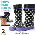 キッズ レインブーツ 6700 女の子 雨靴 長靴 16SS06