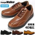戶外鞋 - メンズ カジュアルシューズ タフウォーカー  1406 防水 4E 超軽量 サイドファスナー 16FW08