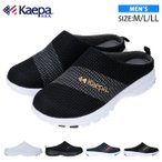 ケイパ サボ サンダル メンズ かかとなし Kaepa KP02084 黒 白 M L LL 厚底 おしゃれ クロッグサンダル 21SS05