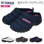 ケイパ サボ サンダル レディース Kaepa KPL02010 ブラック ネイビー S M L 軽量 屈曲 スリッポン クロッグ スリッパ 21SS02