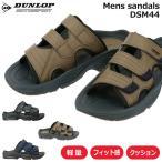 ショッピングダンロップ ダンロップ メンズサンダル スポーツサンダル DSM44 DUNLOP SPORTS SANDAL シューズ 靴 コンフォート ベルクロ 18SS04