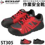 ダンロップ 安全靴 マグナムST ST305 耐油 防滑 鋼鉄先芯 紐タイプ メンズ 軽量 通気 セーフティーシューズ ローカット 作業靴 JF-S規格 普通作業靴S級 20FW08