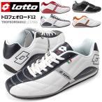 ロット メンズスニーカー トロフェオロード12 CS7066 Lotto 軽量 17SS02