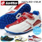 ロット ジュニア キッズスニーカー  トロフェオロード12 Lotto CS9746 16FW12
