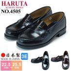 ハルタ 4505 レディース ローファー 学生 日本製 3E HARUTA 通勤 通学 靴 ブラック 黒