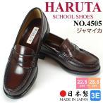 ハルタ 4505 レディース ローファー 学生 日本製 3E HARUTA 通勤 通学 学生 靴 ジャマイカ