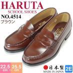 ハルタ 4514 レディース ローファー 学生 日本製 2E HARUTA 通勤 通学 学生 靴 ブラウン