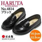 ハルタ キッズ ローファー シューズ HARUTA 4814 通学 靴 日本製