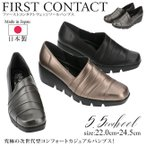 FIRST CONTACT ファーストコンタクト ウェッジソール コンフォート 厚底 パンプス 日本製 39100 外反母趾 婦人靴 送料無料