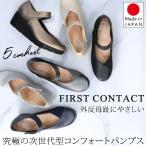 ファーストコンタクト ストラップ ウェッジソール パンプス 痛くない 日本製 39616 5cmヒール レディース 靴