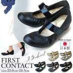 ショッピングストラップ ストラップコンフォートパンプス ファーストコンタクト39770  日本製 レディース 靴 痛くない 歩きやすい 3.5cmヒール
