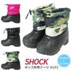 キッズ スノーブーツ 防水 防寒 SHOCK KM9153