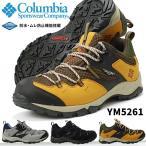 コロンビア メンズ トレッキングシューズ セイバー3 ロウオムニテック  YM5261