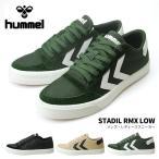 ヒュンメル メンズ レディース スニーカー スタディール RMX LOW 65100 Hummel 17FW08