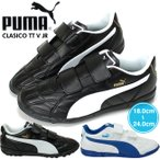 ショッピングプーマ シューズ プーマ PUMA CLASICO TT V JR 103415 クラシコ TT V JR サッカー シューズ キッズスニーカー ジュニア 子供靴