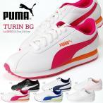 プーマ PUMA Turin BG チューリンBG 360914 レディーススニーカー 01 02 03 04 05 06 靴 カジュアル ローカット ホワイト 白 学校 通学