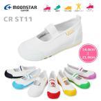嬰兒, 兒童, 孕婦 - 上履き ムーンスター キャロット CR ST11 キッズ ジュニア シューズ 上靴