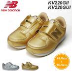 ニューバランス グリッターパック KV220GII KV220GUI キッズスニーカー キラキラ素材 男の子 女の子 子供靴 18FW10