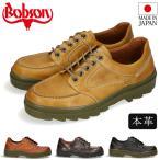 ボブソン BOBSON 本革 ウォーキングシューズ 日本製 3E 4327   カジュアルシューズ 牛革 紳士 靴