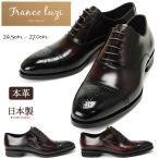 フランコ ルッチ メンズビジネスシューズ 本革 日本製 1603 FRANCO LUZI