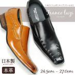 メンズビジネスシューズ 本革 フランコ ルッチ 日本製 4673 スリッポンタイプ スワールモカ  24.5cm-28cm