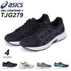 アシックス ゲルコンテンド4 TJG279 メンズ  スニーカー asics GEL-CONTEND4 ランニングシューズ ジョギング 18SS02