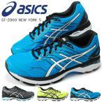 アシックス ランニングシューズ GT-2000 NEW YORK 5 TJG946 ジョギングシューズ 17SS02