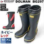 ショッピングドルマン ダンロップ メンズレインブーツ DUNLOP ドルマン G297 長靴 スノーブーツ