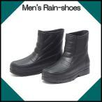 長靴, 雨靴 - メンズ 超軽量 EVA長靴 レインブーツ かるなが ショート丈 ブラック