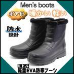 Boots - メンズ 軽量 EVA 裏ボア 防水防寒ブーツ ミドル丈 ブラック (在庫処分)