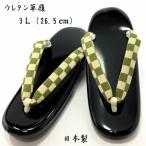 ウレタン草履【1-た】 3L 26cm 27cm   【レディース 履き物 和装 浴衣 国産 日本製 フォーマル】