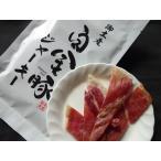 御土産 白金豚ジャーキー(3パック)