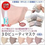 選べる3色 計15枚セット 一部あすつく可 血色マスク 不織布 3D ビューティーマスク 小顔 高機能 ニュアンスベージュ ピンク KF94