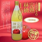 りんごジュース サンふじ こだわり完熟林檎100 1000ml瓶 6本セット 長野県産  ギフト お中元 お歳暮