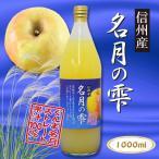 新物!《ぐんま名月》 完熟りんごジュース【信州産 名月の雫】1000ml瓶 3本セット