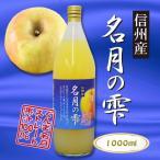 新物!《ぐんま名月》 完熟りんごジュース【信州産 名月の雫】1000ml瓶 6本セット